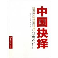 中国抉择(美国为什么应与中国分享权力)