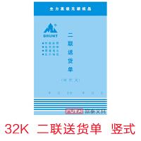 主力财务用品财务凭证2联送货单32K二联送货单 两联出货单据送货单无碳复写带垫板