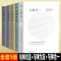 全5册 与神对话1+2+3+与神为友+与神合一 智慧人生心灵励志 人生哲学唐纳德著李继宏译 小王子 追风筝的人外国文学