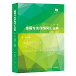 德语专业四级词汇宝典(第2版)