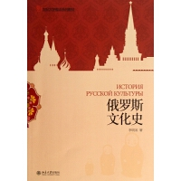 俄罗斯文化史(21世纪大学俄语系列教材)