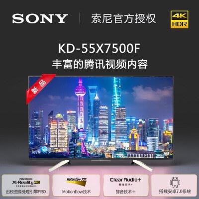 索尼(SONY) KD-55X7500F 4K超清HDR安卓智能液晶电视 2018年新品索尼产地上海,买索尼请认准上海源头发货!