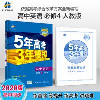曲一线2020版5年高考3年模拟英语必修4人教版必修四教材课本同步练习册