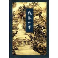 金庸作品集 飞狐外传(上下册) 2版2印保金庸生活・读书・新知三联