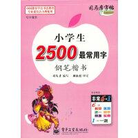 司马彦字帖 写字课堂・小学生2500最常用字・钢笔楷书