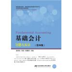 基础会计习题与实训(第四版)