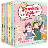 阳光姐姐小说派・精华版(6册)