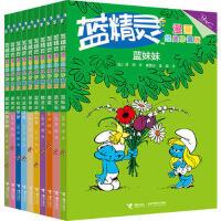蓝精灵漫画经典珍藏版(全10册) (比)贝约 9787544844833 接力出版社