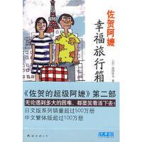 【旧书二手书85成新】佐贺阿嬷:幸福旅行箱 (日)岛田洋七 南海出版公司
