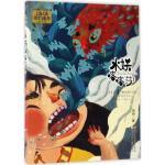 水妖喀喀莎 汤汤 著 著 中国儿童文学少儿 图书籍 浙江少年儿童出版社