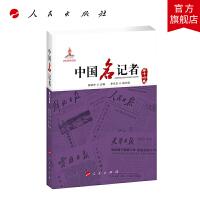 中国名记者(第十四卷)人民出版社