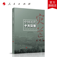 中国近代十大灾荒(李文海灾荒研究系列)人民出版社