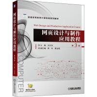 网页设计与制作应用教程 第3版 机械工业出版社