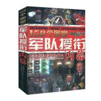 正版书籍 158个国家军队授衔内幕 李庆山 王晓慧编著