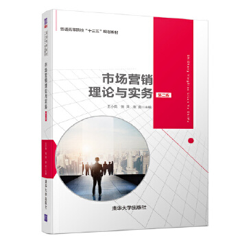 市场营销理论与实务(第二版) 本书对市场营销的基础理论、认知观点进行总结提炼,以及对不同企业的商战实务、营销活动进行系统研究的基础上,根据应用型高校市场营销专业、工商管理专业的人才培养方案和学生应职就业、自主创业的实际需要,按照需