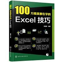 100万精英都在学的Excel技巧