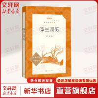 呼兰河传 人民文学出版社