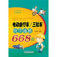 [二手旧书9成新]电动自行车/三轮车快学速修668例,吴文琳,中国电力出版社