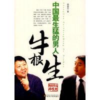 中国最生猛的男人――牛根生(梅朝荣品牛根生)