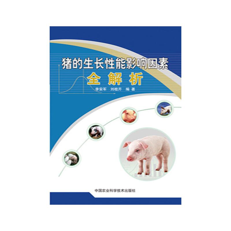 猪的生长性能影响因素全解析