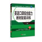 英语口译综合能力教材配套训练(二级)(新版)