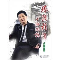 跟钱程学上海闲话(附光盘)