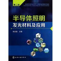 半导体照明发光材料及应用(第2版)