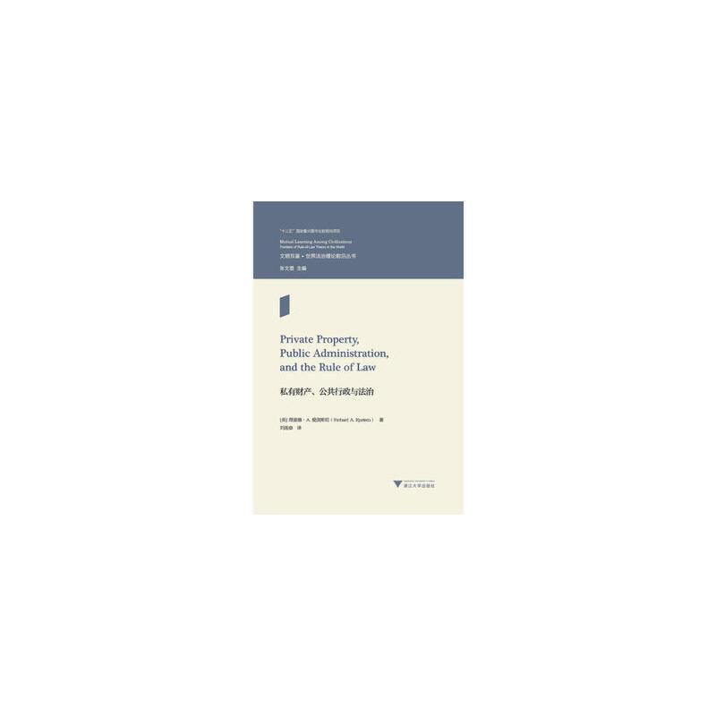 私有财产、公共行政与法治 世界法治文库 9787308177412 (美)理查德·A.爱泼斯坦总:张文显译者:刘连泰 浙江大学出版社 【正版现货,下单即发】有问题随时联系或者咨询在线客服!