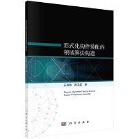 形式化构件装配的领域算法构造