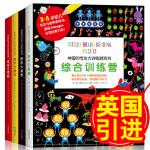 英国parragon迷宫大冒险 神奇的专注力训练游戏书全套4册 3-6-8-10岁儿童早教益智图形大猜想数字大爆炸宝宝