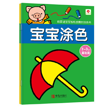 宝宝涂色2-3岁基础+提高(全2册)