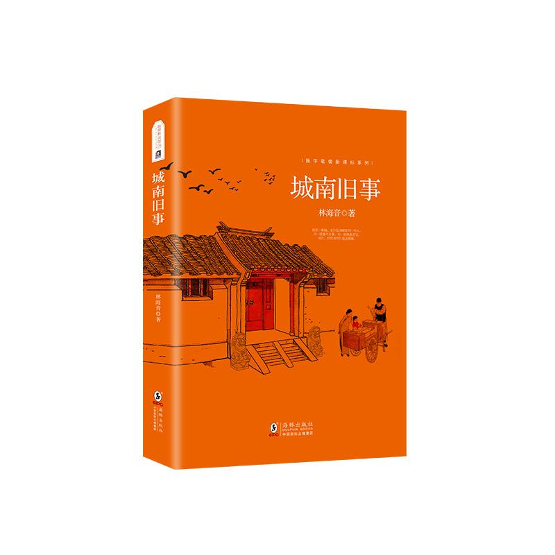 城南旧事 林海音 推荐中小学生语文课外必读文学名著
