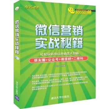 微信营销实战秘籍(pdf+txt+epub+azw3+mobi电子书在线阅读下载)