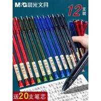 晨光优品中性笔AGPA1701全针管简约签字笔碳素黑色考试专用学生用0.5孔庙祈福办公水笔芯按动红蓝圆珠笔文具