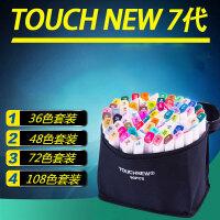 【部分地区包邮】马克笔套装Touch new7代学生动漫彩色绘画双头油性笔36色48色72色