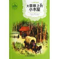 大草原上的小木屋/世界儿童文学典藏馆