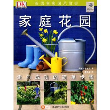 绿手指丛书----家庭花园 9787535240965 莉亚·黎德兹,蔡丸子 湖北科学技术出版社 【请看详情】有问题随时联系或者咨询在线客服!