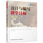 【BF】设计与编写教学目标-(第八版)