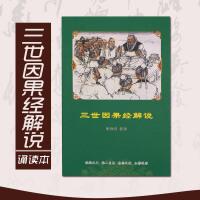 三世因果经解说佛教经典可定制印刷佛经诵读本清晰版