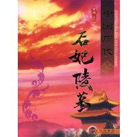 中国历代后妃陵墓