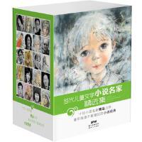 当代儿童文学小说名家精选集(10册)套装
