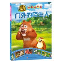 熊熊乐园成长连环画(第一辑):门外的陌生人
