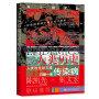 传染病与人类历史(从文明起源到21世纪)(精) 社会科学文献出版社