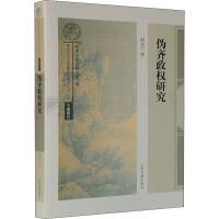 伪齐政权研究 上海古籍出版社