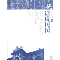 话说民国(1912-1937上下)