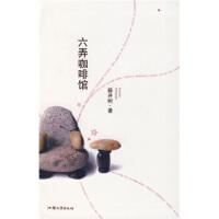[二手旧书9成新] 六弄咖啡馆 藤井树 9787811201857 汕头大学出版社