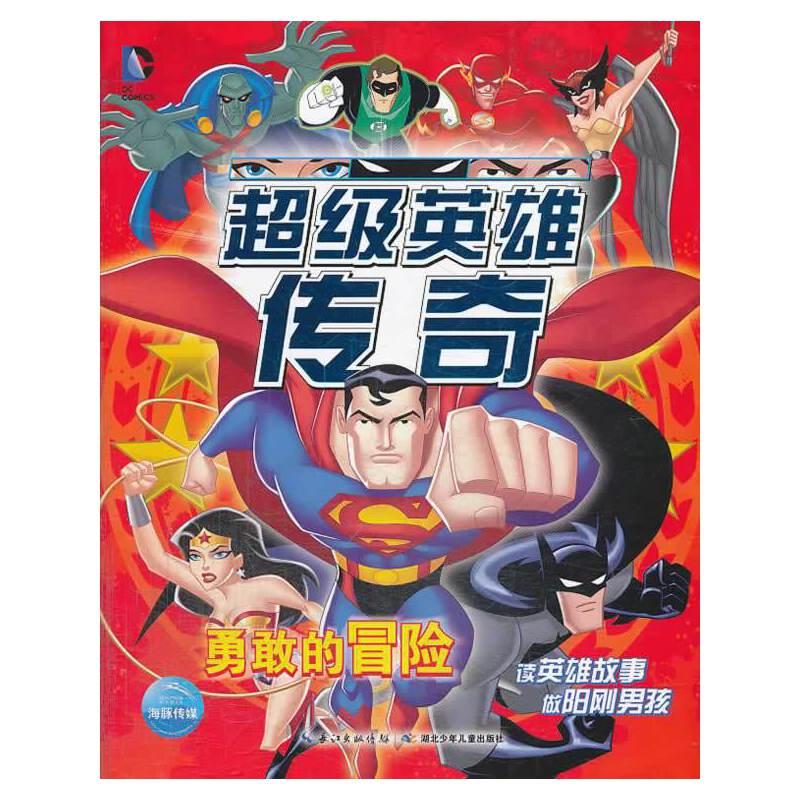 勇敢的冒险-超级英雄传奇