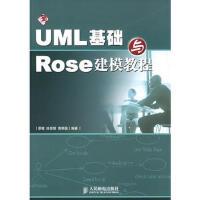 UML基础与Rose建模教程 9787115142290 蔡敏 人民邮电出版社