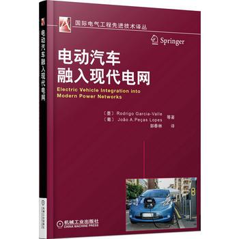 【现货机工社】国际电气工程先进技术译丛:电动汽车融入现代电网