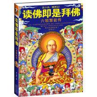读佛即是拜佛:六祖慧能传(读小说,懂佛法!佛的故事都好看!)